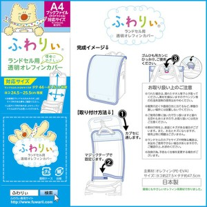 ふわりぃ ランドセル用 透明ランドセル冠カバー 日本製 10-00908 ブラック