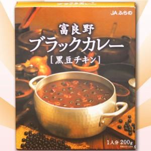 富良野 ブラックカレー 黒豆チキン 200g カレー