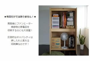 【日本製】 衣類 収納庫 押入れ 押入れ収納 ふとんたんす 布団収納庫 120幅タイプ(代引不可)【送料無料】