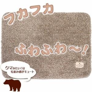 ファミーユ ベアーバスマット 45x60 アイボリー(代引不可)