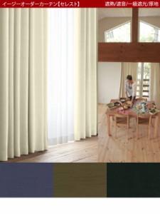 選べる4色 セレスト 1枚  幅:205〜300cm 丈:151〜180cm イージーオーダーカーテン 遮熱 遮音 一級遮光 厚地 1枚(代引き不可)【送料無料