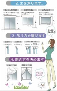 カーラ レースカーテン 2枚セット (幅:105〜200cm 丈: 〜115cm) 省エネレースカーテン 国産 イージーオーダーカーテン 遮像機能(代引