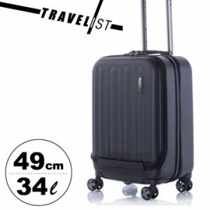 トラベリスト TRAVELIST スーツケース 76-2008 49cm 【 ビジネスハードキャリー 】【 機内持ち込み可 】【 TSAロック搭載 】