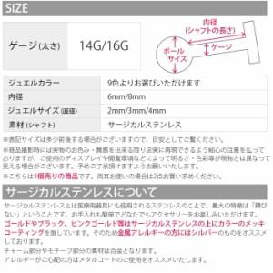 ボディピアス 14G 16G インターナル ラブレット トラガス 軟骨ピアス ボディーピアス 軟骨  ピアス 「BP」「LAB」「1poi」