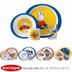 Rosti Mepal ロスティ メパル ミッフィー&ブルーナ 4ピース チルドレンセット 子供食器 ミッフィー 食器セット か