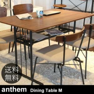 anthem アンセム ダイニングテーブル M 幅120cm 食卓 デスク 作業台