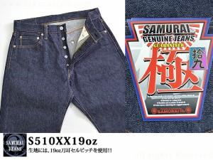 S510XX19oz サムライジーンズ 和柄 日本製 送料無料 SAMURAI JEANS ヘビーオンス[mij_m][mij]