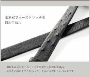 オーストリッチ メンズ ベルト 張無双 35mm 日本製