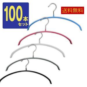 すべらない三日月ハンガー 【送料無料】 100本セット 10本単位で選べる3色 すべりにくいPVCコーティング