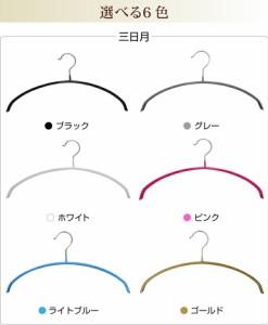 すべらない三日月/シルエットハンガー【送料無料】 100本セット 10本単位で選べる6色 すべりにくいPVCコーティング