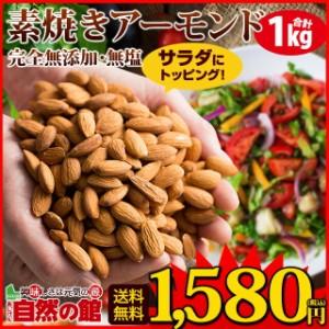 【SALE】送料無料 無添加 素焼きアーモンド 1kg  ナッツ おつまみ 無塩  お菓子 おやつ ダイエット