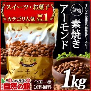 【SALE】送料無料 無添加/無塩 素焼きアーモンド1kg  お菓子 ダイエット 送料 無料 ナッツ スイーツ