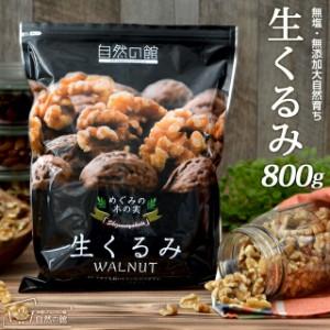 無添加 生くるみ1kg(500g×2) 送料無料 クルミ アーモンド ナッツ 胡桃 ダイエット お菓子 自然派クルミ
