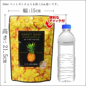 スイートベビーパイナップル 120g  無添加 砂糖不使用 パイナップル ドライフルーツ 自然の館 スイーツ ダイエット