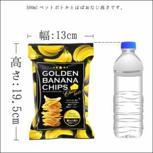 【新発売】送料無料 ゴールデンバナナチップス(チーズ味)40g×3個 ゴールデンバナナ 訳あり 簡易包装 おつまみ スナック