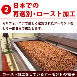【自然の館SALE】送料無料 完全無添加 素焼きアーモンド1kg 無塩 無油 ロースト お菓子 ダイエット ナッツ スイーツ 焙煎