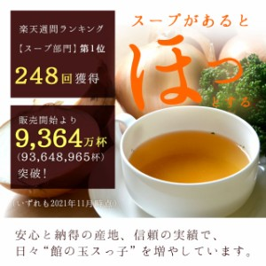 【自然の館】玉ねぎスープ お試し12包 玉葱 たまねぎ スープ インスタント