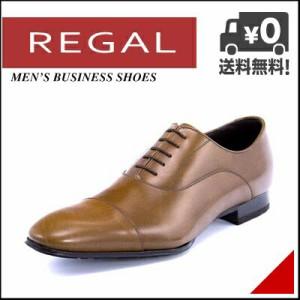 リーガル 靴 ブラウン ビジネスシューズ ストレートチップ REGAL 011R AL ブラウン【バーゲン】