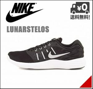 ナイキ メンズ ランニングシューズ スニーカー ルナステロス LUNARSTELOS NIKE 844591 ブラック/M/A/W