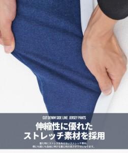 VICCI ビッチ カットデニム サイドライン ジャージ パンツ 全2色 メンズ デニム インディゴ タイト スリム 細身 ストレッチ ブルー