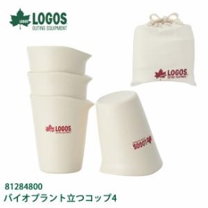 ロゴス LOGOS バイオプラント立つコップ4 81284800 【LG-COOK】