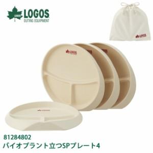 ロゴス LOGOS バイオプラント立つSPプレート4 81284802 【LG-COOK】