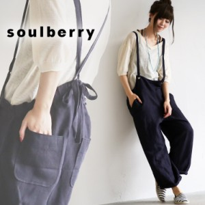 SALE セール サロペット レディース パンツ オールインワン ボトムス ワイドパンツ soulberry//返品 交換 キャンセル不可