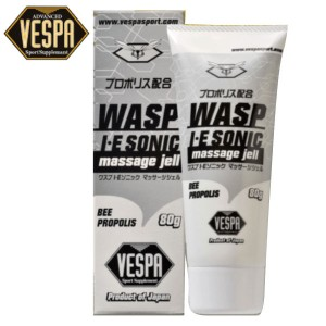 """VESPA WASP I・E SONIC ワスプ I・Eソニック マッサージジェル"""