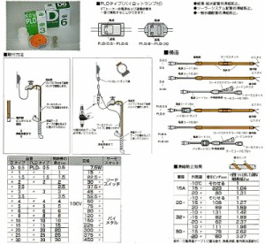 水道凍結防止帯パイロットランプ付 PLD-1(1m)