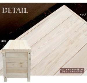 【送料無料!ポイント2%】 ボックスベンチ幅90 BB-W90 収納 収納庫 チェア ベンチ ダイニングチェア 物置 木製 収納