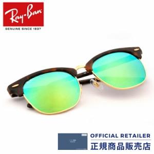 レイバン サングラス RB3016F 114519 55サイズ Ray-Ban クラブマスター クラシック フルフィットモデル 441b7a3b9a