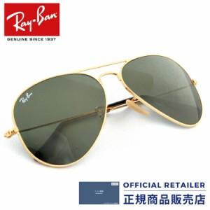 レイバン サングラス RB3025 181 58サイズ 62サイズ Ray-Ban アビエーター クラシック ハバナ