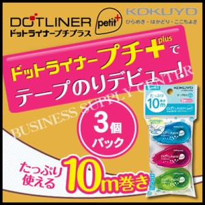 【メール便可能】コクヨ テープのり ドットライナープチプラス<使い切り3個パック> タ-D910-07X3