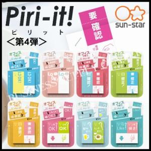 サンスター文具 ふせん Piri-it!4(ピリット4)<第4弾> S2807955〜S2808048 付箋/付せん