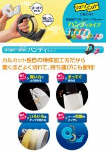 コクヨ テープカッター カルカット<ハンディタイプ・小巻き> T-SM300
