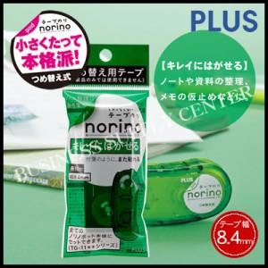 【メール便可能】プラス テープのり ノリノポッド(norino pod)<つめ替え用テープ/キレイにはがせる/8.4mm> TG-1123R(38-909)