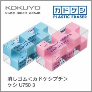コクヨ KOKUYO  消しゴム<カドケシプチ> 鉛筆用 ピンク・ブルー2色セット ケシ-U750-3