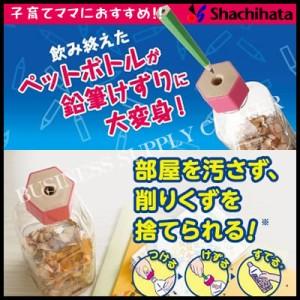 シヤチハタ(シャチハタ) ケズリキャップ ZKC-A 子育てママにおすすめ♪ペットボトルが鉛筆けずりに大変身!