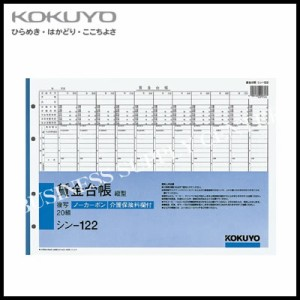 コクヨ KOKUYO  社内用紙(給料関係)ノーカーボン複写 賃金台帳(縦型)<B4タテ型4穴20組> シン-122