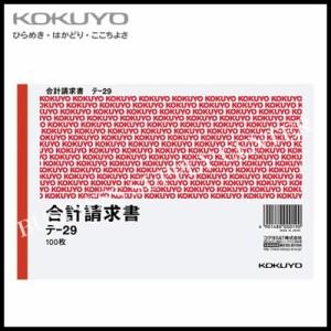 コクヨ KOKUYO  伝票 合計請求書<B6ヨコ型色上質紙100枚> テ-29