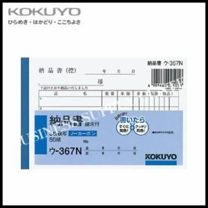 コクヨ KOKUYO  NC複写薄 ノーカーボン 3枚納品書(請求付き)<B7ヨコ型5行50組> ウ-367N