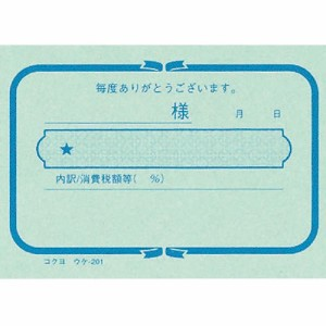 コクヨ KOKUYO  簡易領収証(お勘定書)<B8ヨコ型ヨコ書一色刷り100枚> ウケ-201