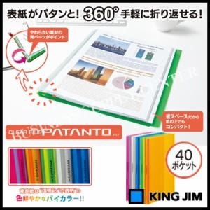 キングジム クリアーファイル パタント(透明)<A4・40ポケット> 182TPNW