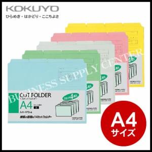 コクヨ 1/4カットフォルダー(カラー・4冊パック)<A4/4冊> A4-4FS