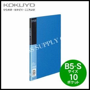 【メール便可能】コクヨ KOKUYO  クリヤーブック<ベーシック>(固定式)<B5縦/10ポケット> ラ-B11B