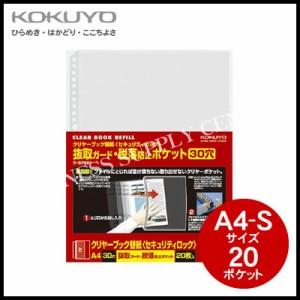 コクヨ KOKUYO  クリヤーブック替紙<セキュリティロック>(抜取ガード・脱落防止ポケット)<A4縦/20枚> ラ-SP880