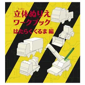 【メール便可能】コクヨのえほん WORK×CREATEシリーズ 立体ぬりえワークブック はたらくくるま編 KE-WC28