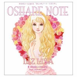 【メール便可能】コクヨのえほん WORK×CREATEシリーズ おしゃれノート LIZ LISA KE-WC29