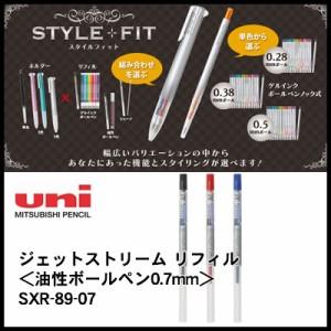 【メール便可能】三菱鉛筆 スタイルフィット ジェットストリーム リフィル <油性ボールペン0.7mm> SXR-89-07