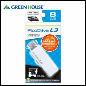 【メール便可能】グリーンハウス USB3.0メモリー ピコドライブL3<8GB> GH-UF3LA8G-WH
